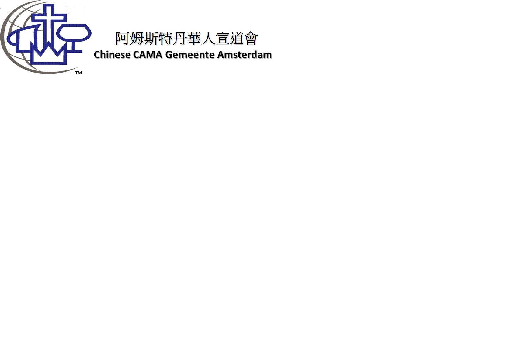 Chinese CAMA  Gemeente Amsterdam
