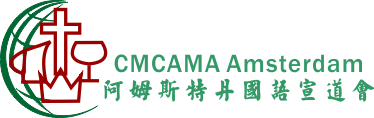 Chinese Mandarijn CAMA Gemeente Nederland