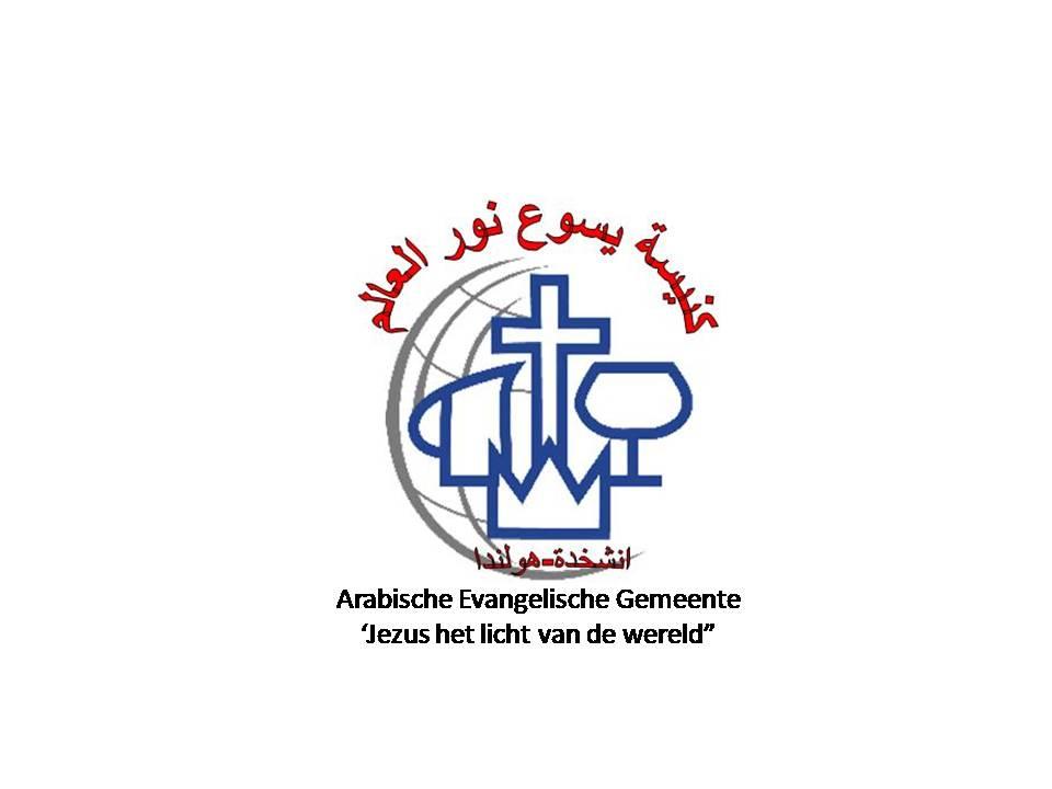 Arabische Evangelische Gemeente 'Jezus het licht van de wereld'
